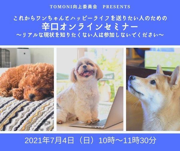TOMONI向上委員会夏セミナーバナー