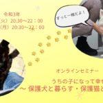 TOMONI向上委員会秋の講演会お知らせ